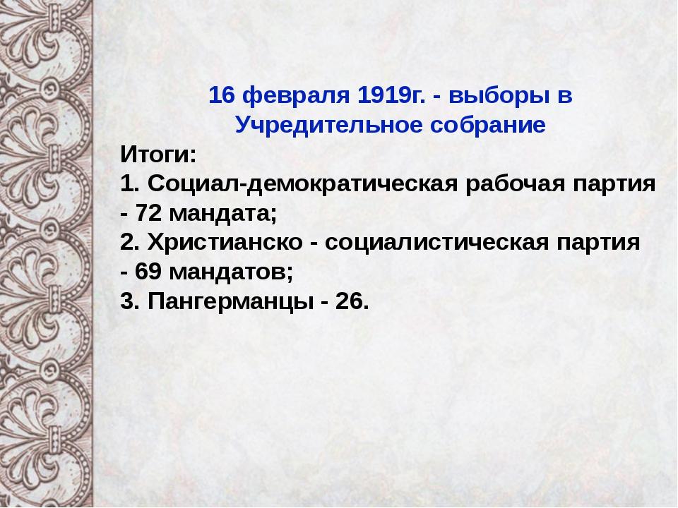 16 февраля 1919г. - выборы в Учредительное собрание Итоги: 1. Социал-демокра...