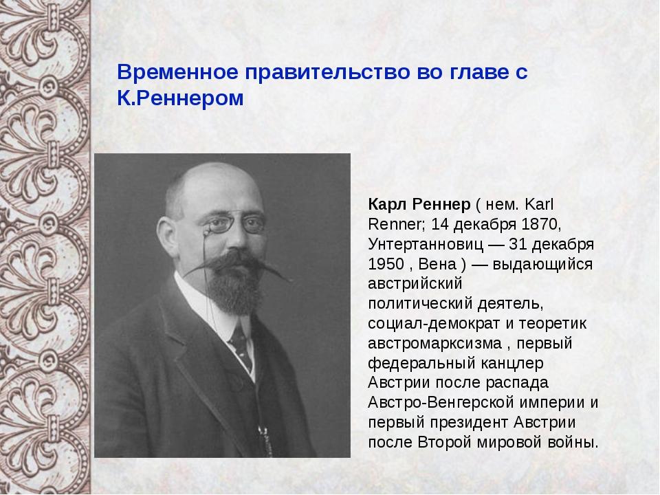 Временное правительство во главе с К.Реннером Карл Реннер ( нем. Karl Renner...