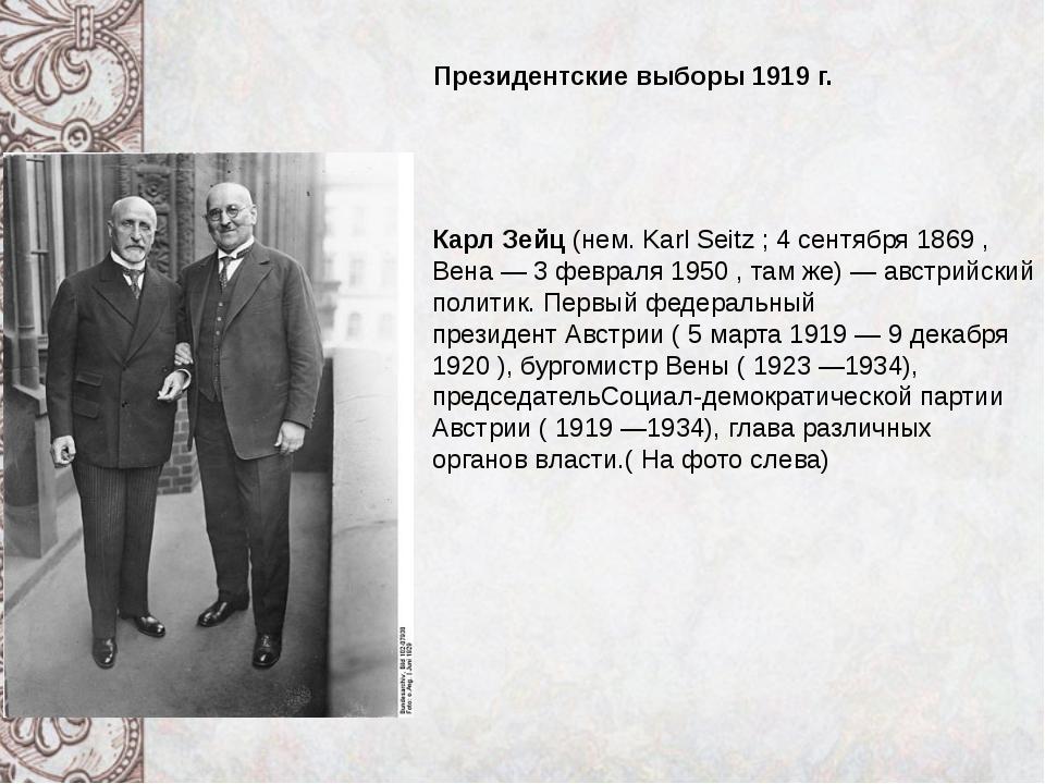 Карл Зейц (нем. Karl Seitz ; 4 сентября 1869 , Вена — 3 февраля 1950 , там ж...