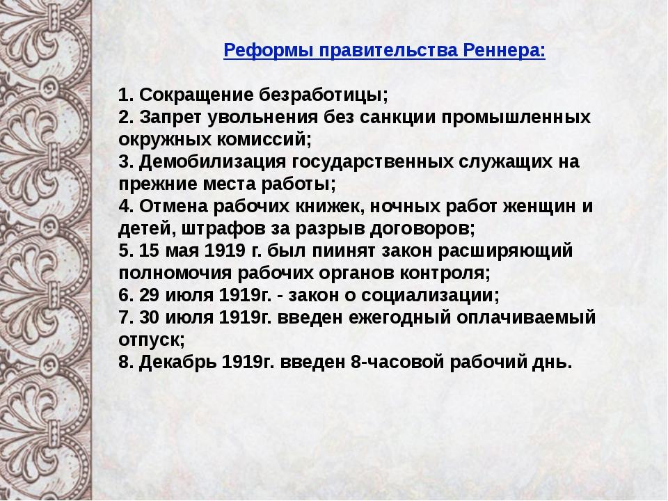 Реформы правительства Реннера: 1. Сокращение безработицы; 2. Запрет увольнени...