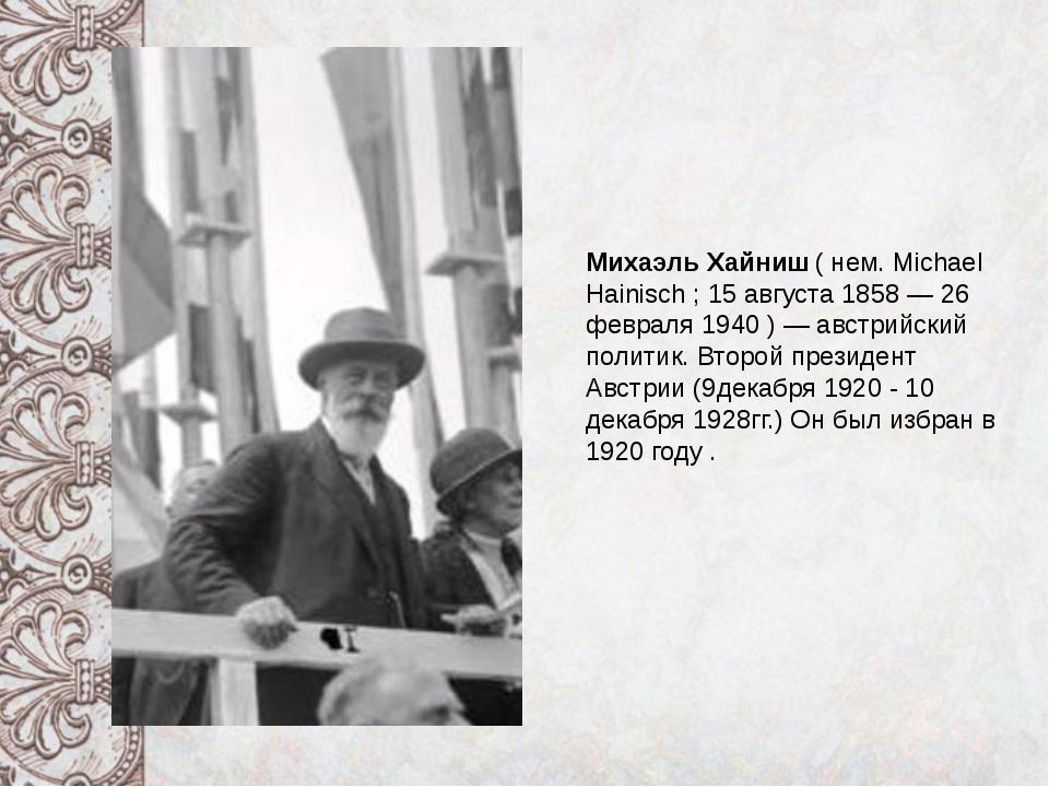 Михаэль Хайниш ( нем. Michael Hainisch ; 15 августа 1858 — 26 февраля 1940 )...