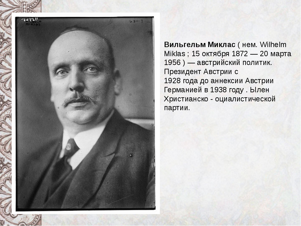 Вильгельм Миклас ( нем. Wilhelm Miklas ; 15 октября 1872 — 20 марта 1956 ) —...