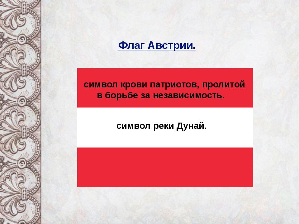 Флаг Австрии. символ крови патриотов, пролитой в борьбе за независимость. си...