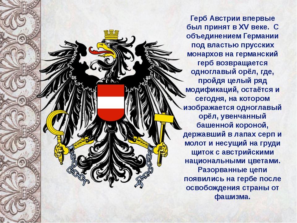 Герб Австрии впервые был принят в XV веке. С объединением Германии под власт...