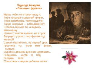 Эдуарда Асадова «Письмо с фронта» Мама, тебе эти строки пишу я, Тебе посылаю