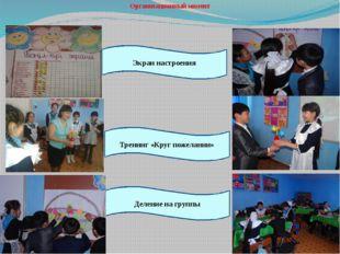 Организационный момент Экран настроения Тренинг «Круг пожелании» Деление на г