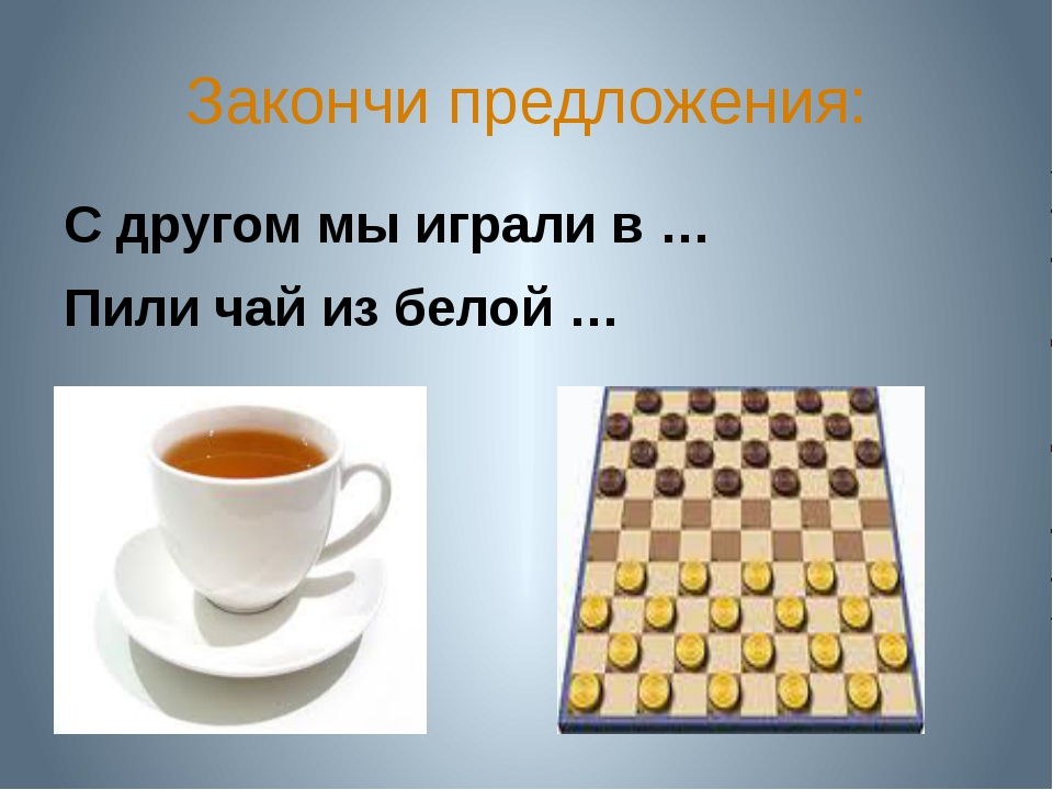 Закончи предложения: С другом мы играли в … Пили чай из белой …