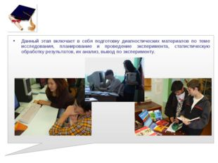Данный этап включает в себя подготовку диагностических материалов по теме исс