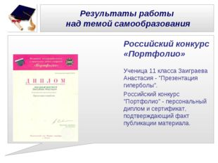 Результаты работы над темой самообразования Российский конкурс «Портфолио»