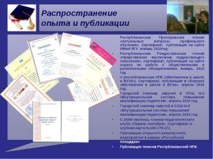Распространение опыта и публикации Республиканские Прохоровские чтения «Акту