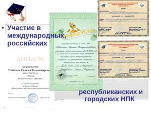 Участие в международных, российских республиканских и городских НПК