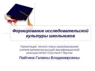Формирование исследовательской культуры школьников Презентация личного плана