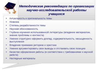 Методические рекомендации по организации научно-исследовательской работы уча