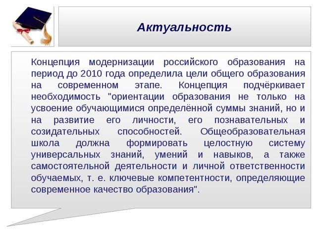 Актуальность Концепция модернизации российского образования на период до 201...