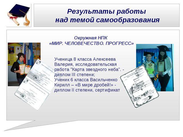 Результаты работы над темой самообразования Ученица 8 класса Алексеева Валери...