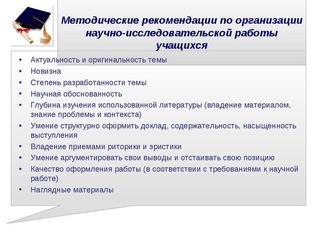 Методические рекомендации по организации научно-исследовательской работы уча...