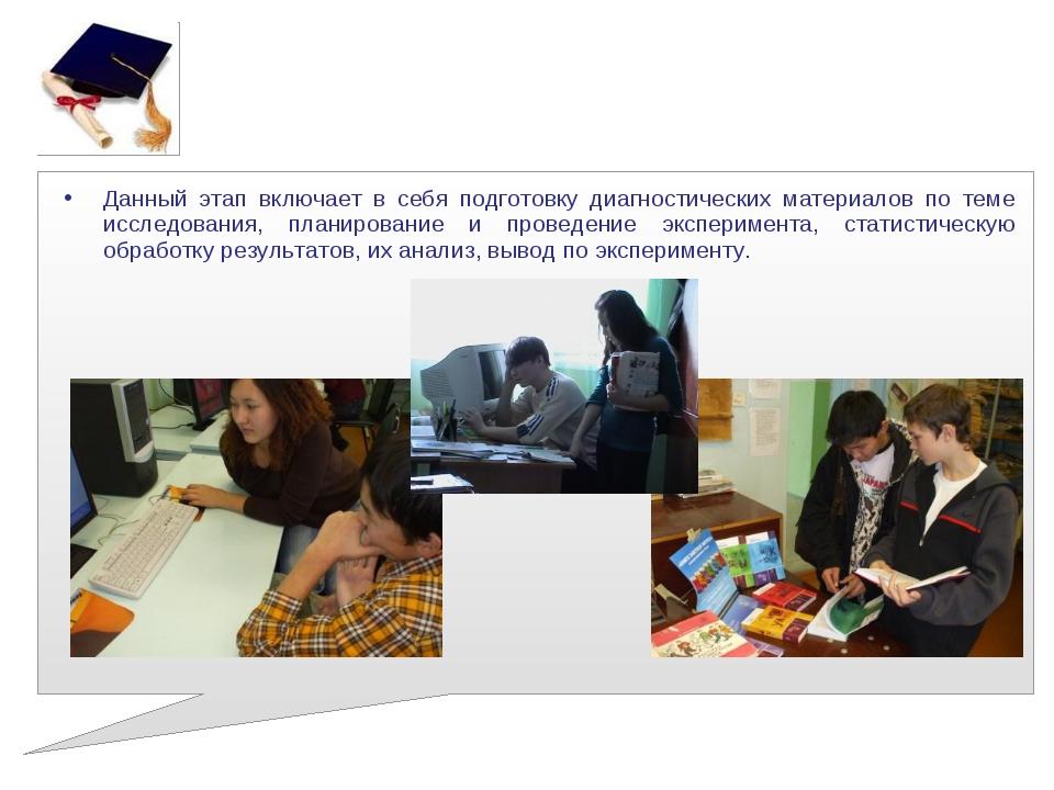 Данный этап включает в себя подготовку диагностических материалов по теме исс...