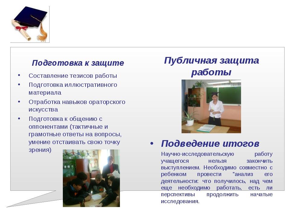 Подготовка к защите Составление тезисов работы Подготовка иллюстративного мат...