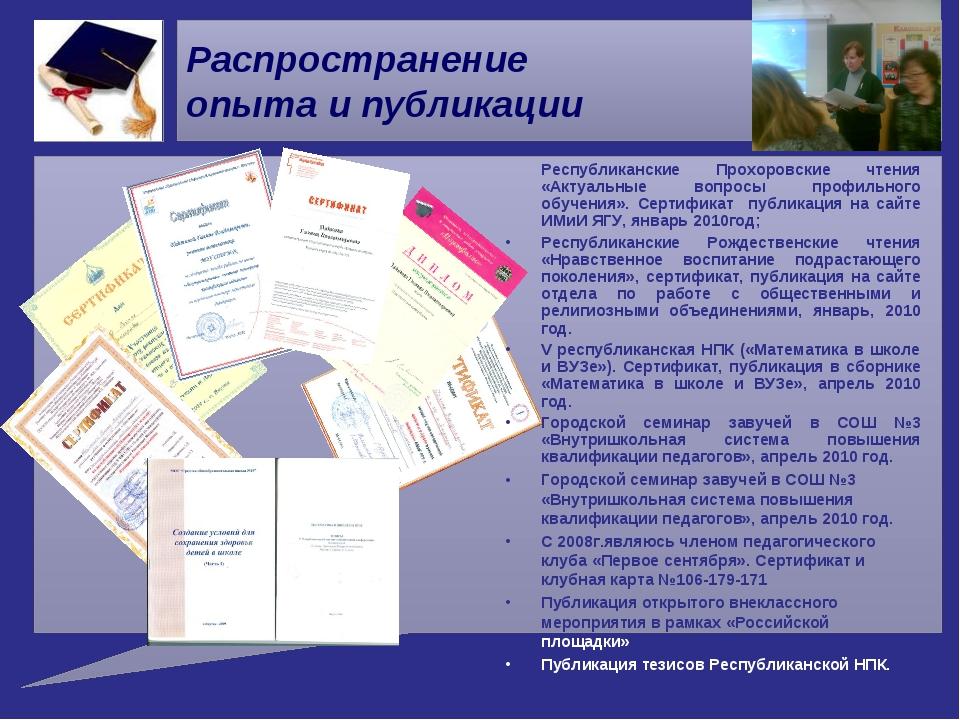 Распространение опыта и публикации Республиканские Прохоровские чтения «Акту...