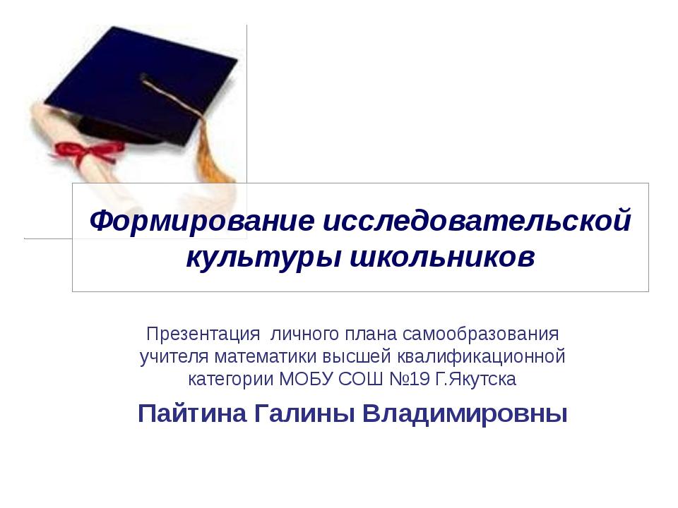 Формирование исследовательской культуры школьников Презентация личного плана...