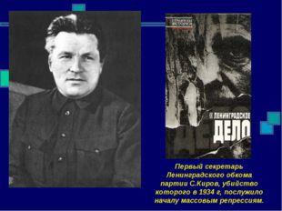 Первый секретарь Ленинградского обкома партии С.Киров, убийство которого в 19