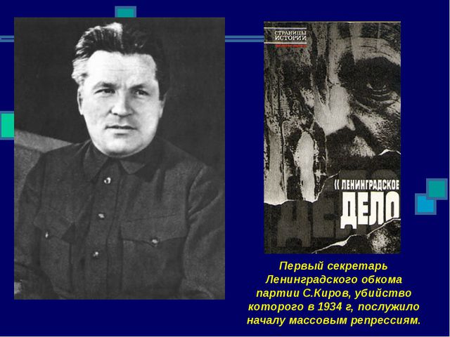 Первый секретарь Ленинградского обкома партии С.Киров, убийство которого в 19...