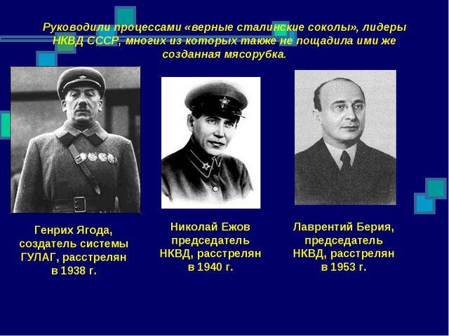 Руководили процессами «верные сталинские соколы», лидеры НКВД СССР, многих из...