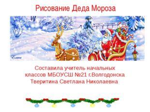 Рисование Деда Мороза Составила учитель начальных классов МБОУСШ №21 г.Волгод