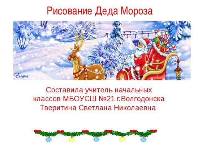 Рисование Деда Мороза Составила учитель начальных классов МБОУСШ №21 г.Волгод...