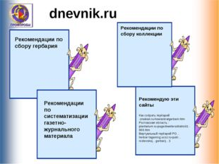 dnevnik.ru Рекомендации по сбору гербария Рекомендации по систематизации газе