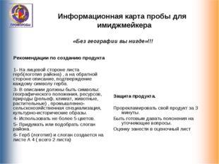 Информационная карта пробы для имиджмейкера Рекомендации по созданию продукта