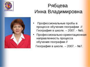 Рябцева Инна Владимировна Профессиональные пробы в процессе обучения географи