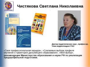 Чистякова Светлана Николаевна «Твоя профессиональная карьера», «Слагаемые выб