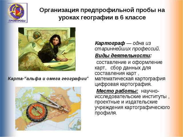 Организация предпрофильной пробы на уроках географии в 6 классе Картограф — о...