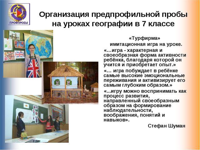 Организация предпрофильной пробы на уроках географии в 7 классе «Турфирма» им...