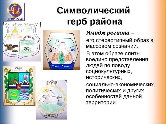 Символический герб района Имидж региона – его стереотипный образ в массовом с...