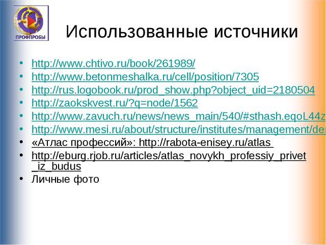 Использованные источники http://www.chtivo.ru/book/261989/ http://www.betonme...