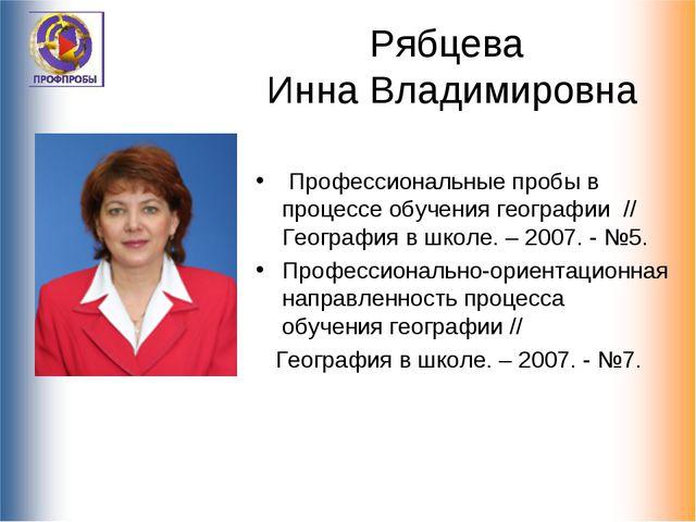 Рябцева Инна Владимировна Профессиональные пробы в процессе обучения географи...