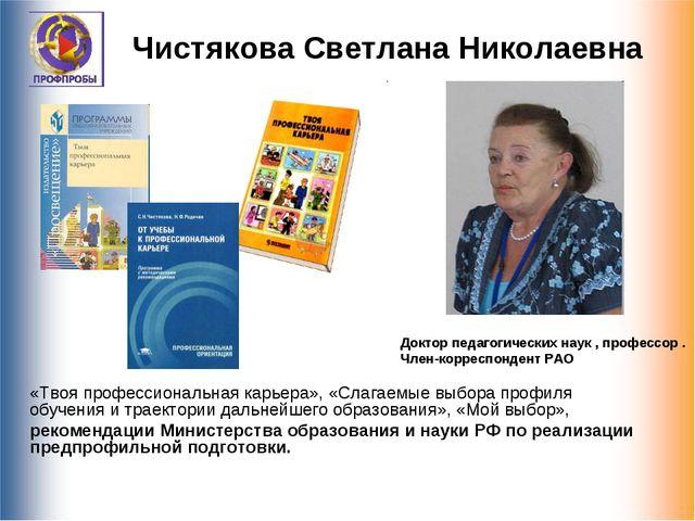 Чистякова Светлана Николаевна «Твоя профессиональная карьера», «Слагаемые выб...