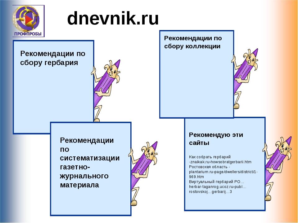 dnevnik.ru Рекомендации по сбору гербария Рекомендации по систематизации газе...