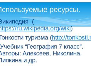 Используемые ресурсы. Википедия (https://ru.wikipedia.org/wiki) Тонкости тури