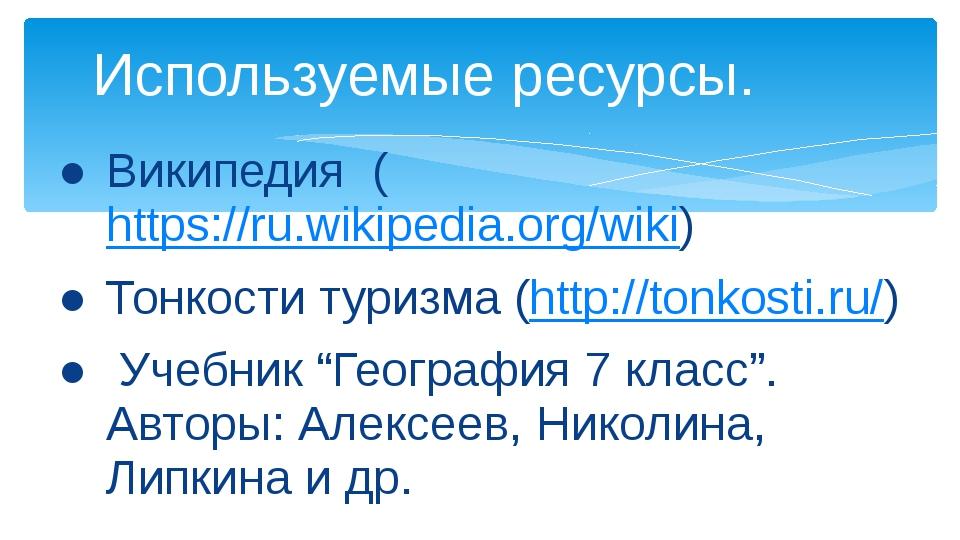 Используемые ресурсы. Википедия (https://ru.wikipedia.org/wiki) Тонкости тури...