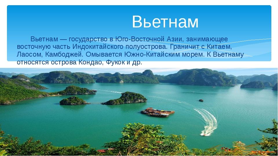 Вьетнам Вьетнам — государство в Юго-Восточной Азии, занимающее восточную час...