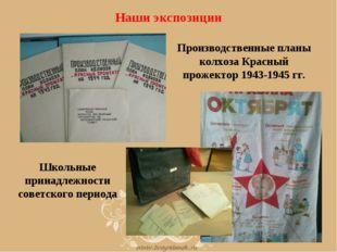 Наши экспозиции Производственные планы колхоза Красный прожектор 1943-1945 гг