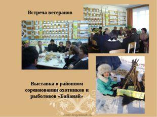 Встреча ветеранов Выставка в районном соревновании охотников и рыболовов «Бай