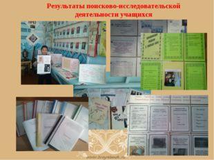 Результаты поисково-исследовательской деятельности учащихся