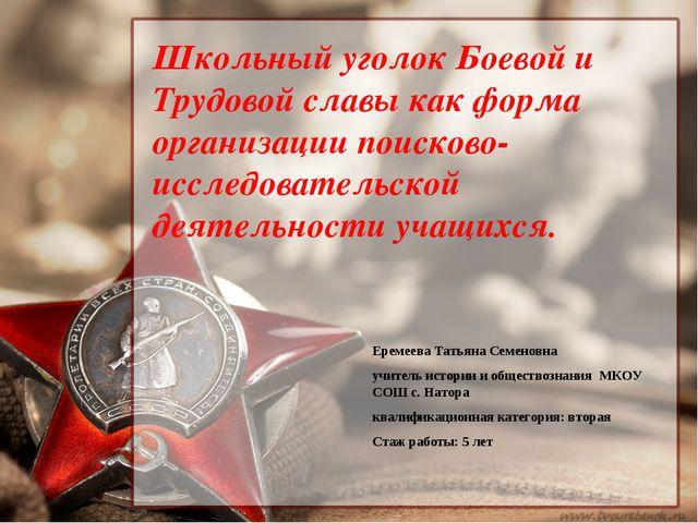 Школьный уголок Боевой и Трудовой славы как форма организации поисково-исслед...