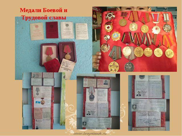 Медали Боевой и Трудовой славы