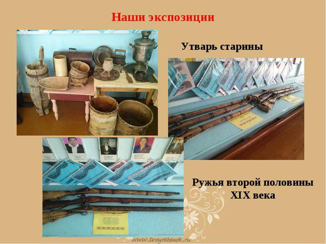 Утварь старины Наши экспозиции Ружья второй половины XIX века