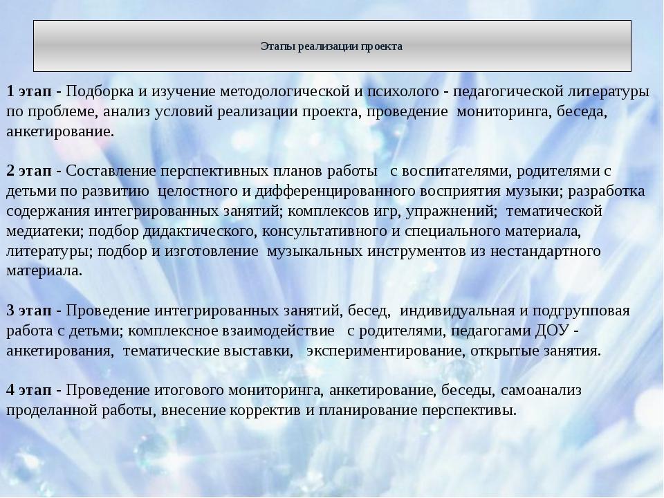Этапы реализации проекта 1 этап - Подборка и изучение методологической и пси...